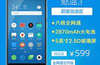 Meizu/魅族 魅藍3 全網通公開版4G智能手機