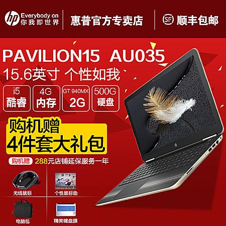 惠普 pavilion15 i5笔记本电脑游戏本15.6英寸