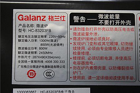 Galanz/格兰仕 平板智能家用微波炉