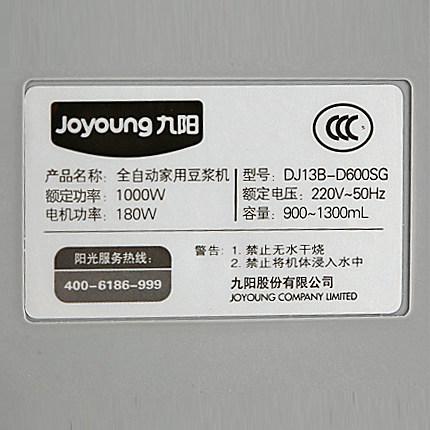 Joyoung/九阳豆浆机 全自动多功能家用
