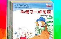 歪歪兔社會交往系列圖畫書(全10冊)