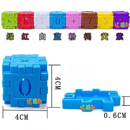 儿童益智数字方块拼搭积木