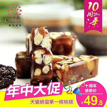 原味南枣核桃糕250g台湾进口食品传统手工糕点