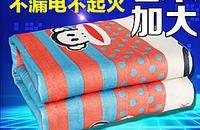 冷冬电热毯帮你暖被窝