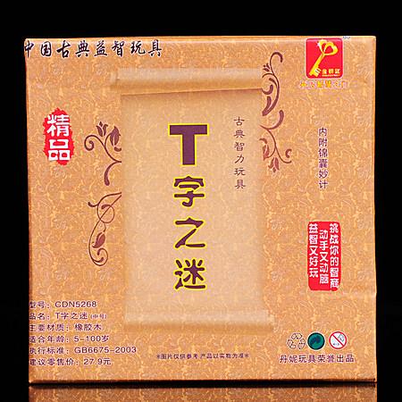 原木精品T字之谜 四巧板百变拼图拼板益智玩具