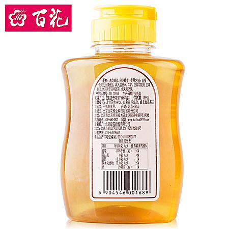 百花牌天然蜂蜜
