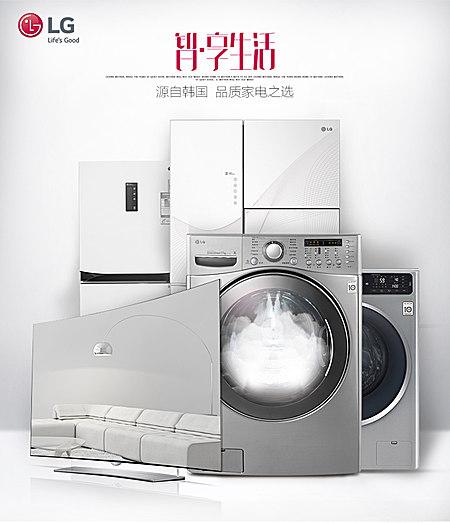 LG 全自动滚筒洗衣机