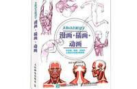 人体动态解剖学
