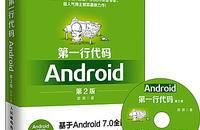 第一行代码 Android 安卓从入门到精通