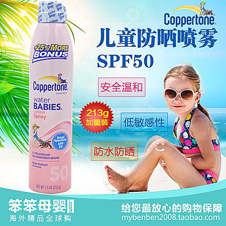 美国Coppertone水宝宝幼儿成人防晒喷雾 SPF50