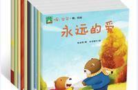 嗨宝贝哦妈妈 海心绘本 儿童绘本图书