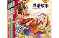 弟子规上下五千年成语故事三字经 彩图注音全4册